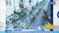 海口:商圈周围车流量大 省中医院附近机非混行多发