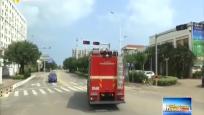 百姓消防:消防全民检查