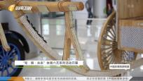 《中国体育旅游报道》2019年05月24日