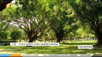 《中国体育旅游报道》2019年05月01日
