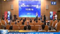海南广电打造纪录片《中国喜事》献礼新中国成立70周年