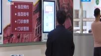 """上海:""""刷脸""""就诊 体验""""智慧e疗"""""""