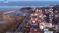 中國海岸行 河北·秦皇島(上)