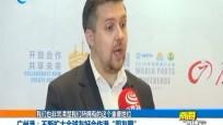 2019年世界港口大会今天在广州开幕