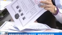 海南省全面取消企业银行账户许可 由核准制改为?#36212;?#21046;