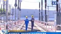 关注海南高温:各地供电部门全力保障民生用电