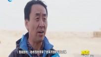 """内蒙古:骆驼带上定位仪 牧民变成""""SOHO族"""""""