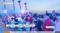 《中国体育旅游报道》2019年05月30日