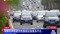 自贸快讯:海南电网搭建充电基础设施服务平台