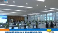 海南创新服务贸易统计方法 报告由季报制改为月报制