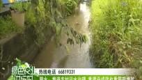 陵水:推进农村污水治理 重建设成效也重管理绩效