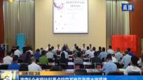 海南6个省级社科重点研究基地在海南大学揭牌
