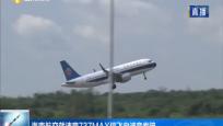 海南航空就波音737MAX停飞向波音索赔