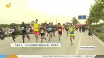 《中国体育旅游报道》2019年05月22日