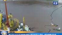 浙江舟山500千伏输电线路工程正式完工 最后一根海缆敷设完成