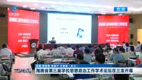 海南省第三屆學校思想政治在工作學術論壇在三亞開幕