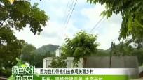 乐东:坚持党建引领 生态兴村