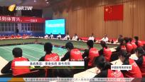 《中国体育旅游报道》2019年06月21日