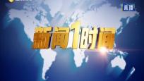 《新闻1时间》2019年06月24日(15:00)