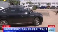 自貿快訊:海南8月1號起將試行外地號牌小客車通行管理方法