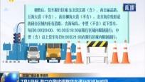 7月1日起 海口交警将调整货车通行区域和时段