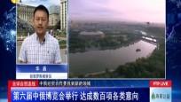 全球自貿連線:第六屆中俄博覽會舉行 達成數百項各類意向
