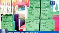 共享快递盒投入市场 可循环使用?#20064;?#27425;