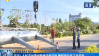 东方:100千伏罗城新线停电迁改 确保学校能正常开学