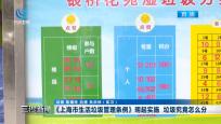 《上海市生活垃圾管理條例》明起實施 垃圾究竟怎么分