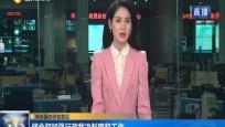 中办国办印发意见 健全和加强行政裁决制度和工作