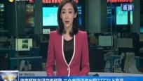 海南解除高溫四級預警 三個市縣仍將出現37℃以上高溫
