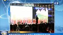 海南文明实践大行动走进昌江 活动录制正在进行时