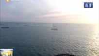 海南口岸前5月出口水海产品5.7万吨 同比增长10.8%