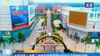 文昌经验入选第二批国家新型城镇化综合试点等地区经验