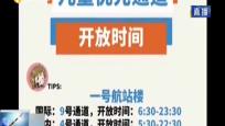 上海 浦东机场试行儿童优先安检通道
