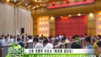 乐东:传达贯彻省扶贫开发领导小组2019年第3次会议精神