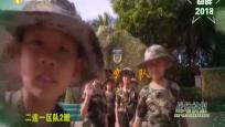 《少年突击队》2019年05月30日