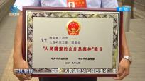"""第九届全国""""人民满意的公务员""""和""""人民满意的公务员集体""""表彰大会昨天在京举行"""