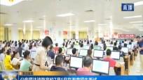 公安司法消防高校7月1日在海南招生面试