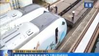 海南首批市郊列車抵達海口 7月1日試運行