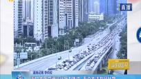 海口市区交通运行压力集中 重点关注龙昆北路