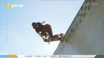 滑板文化特辑 揭秘滑板文化的发展史