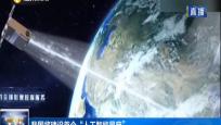 """我國將建設首個""""人工智能星座"""""""