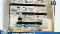 上海:三人冒领医保卡 大肆买药?#22270;?#20986;售