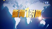《新闻1时间》2019年06月17日(20:00)