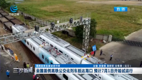 全國首例高鐵公交化列車抵達海口 預計7月1日開始試運行
