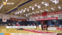 《中国体育旅游报道》2019年06月15日