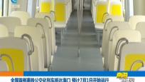 全國首例高鐵公交化列車抵達海口 預計7月1日開始運行
