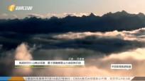 《中国体育旅游报道》2019年06月12日