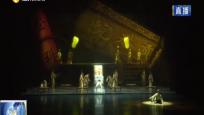 原创民族舞剧《东坡海南》走进国家大剧院